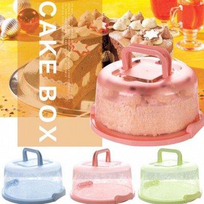 Удобная кухня💥 Сковородки AMERCOOK💥 Спецпредложение% — Контейнер для торта — Системы хранения