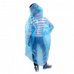 """Дождевик детский унисекс """"Непромокайка"""" универсальный размер, цвет синий"""
