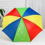 Зонт детский «Вместе веселее!» 80 см