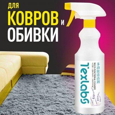🏡Умный дом🏡 - лучшие средства для чистоты!😱💪 — Очистители для обивки и ковров — Для ковров и мебели