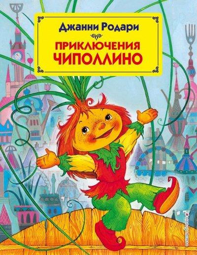 Издательство ЭКСМО. Все лучшие книги здесь — Детская и подростковая классическая художественная литератур