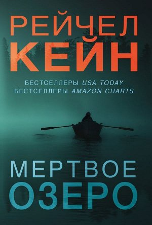 Кейн Р. Мертвое озеро (комплект из 3 книг)