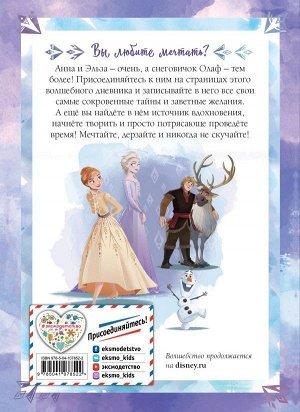 Мазина С.П. Холодное сердце 2. Мой мир. Дневник для вдохновения