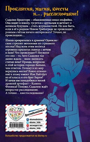 Под редакцией С. Мазиной Вперёд. В поисках Камня Феникса