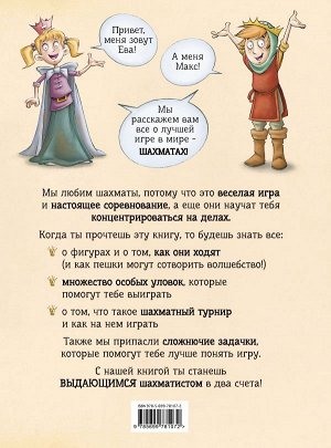 Чеваннес С. Шахматы для детей
