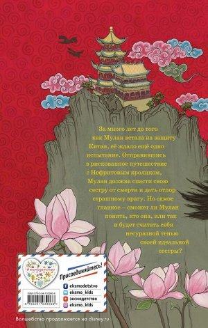 Лин Г. Мулан. Герой из рода цветов