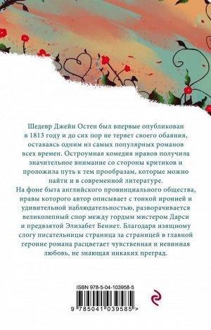 Остен Дж. Гордость и предубеждение