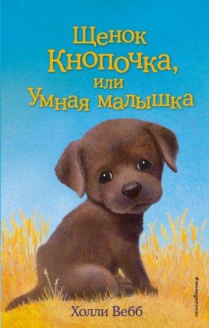 Вебб Х. Щенок Кнопочка, или Умная малышка (выпуск 26)