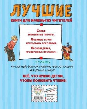 Носов Н.Н. Лучшие сказки и рассказы для детей (ил. А. Каневского, Е. Мигунова, И. Семёнова)