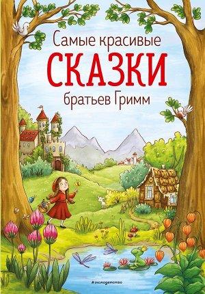 Гримм, В. и Я. Самые красивые сказки братьев Гримм (ил. Л. Лаубер)
