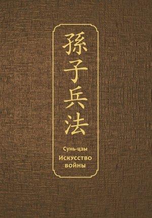 Сунь-цзы Искусство войны. Специальное издание с древнекитайским переплетом (подарочный короб)
