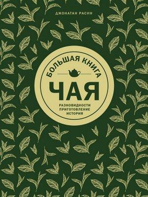 Джонатан Расин Большая книга чая (золотое тиснение)