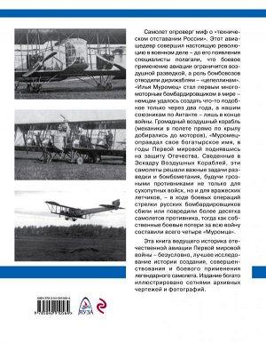 Хайрулин М.А. Легендарный «Илья Муромец». Первый тяжелый бомбардировщик