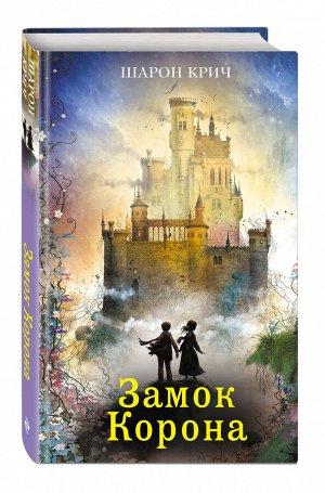 Крич Ш. Замок Корона (выпуск 7)