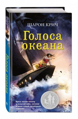 Крич Ш. Голоса океана (выпуск 5)