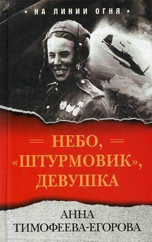 Тимофеева-Егорова А. Небо, «штурмовик», девушка
