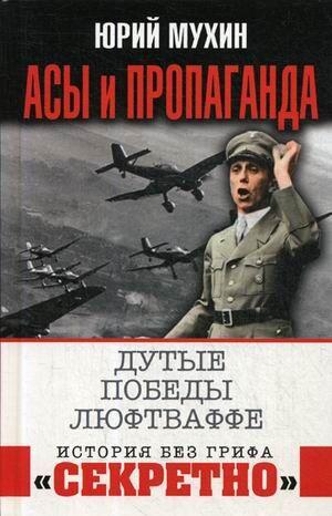 Мухин Ю.И. Асы и пропаганда. Дутые победы Люфтваффе