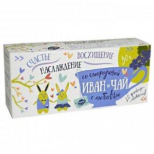 Иван-чай со смородиной в фильтр пакетике, 30 г