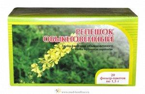 Репешок обыкновенный трава 20 ф/п