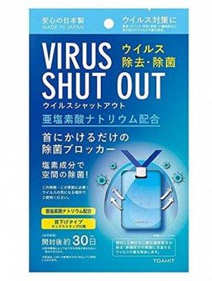 Блокатор вирусов на 30 дней.
