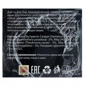 Крем для лица аюрведический Дэй ту Дэй Кэр Ночной Питательный , 50 г.