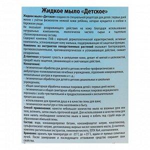 """Мыло жидкое детское """"С первых дней жизни"""", 500 мл"""