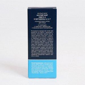 Ночной крем для лица «Акулья сила», акулий ретинол, омега 3 и витамины А, Е, F, 50 мл