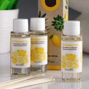 """Набор аромамасел в диффузор """"Лимон"""", с ротанговыми палочками, 3 флакона по 30 мл"""