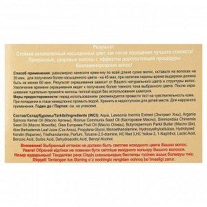 Крем-Хна Fitokoсметик индийская в готовом виде, ярко-рыжий медный, 50 мл