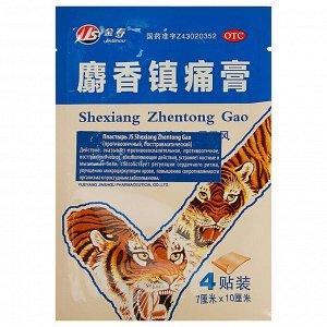Пластырь JS Shexiang Zhentong Gao противоотечный, посттравматический, 4 шт в уп.