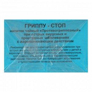 """Чайный напиток Гриппу-стоп """"Противогриппозный"""", фильтр-пакет, 20 шт,"""