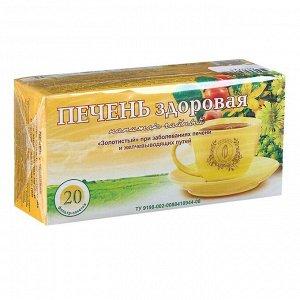 Травяной сбор «Печень здоровая», золотистый, 20 фильтр-пакетов