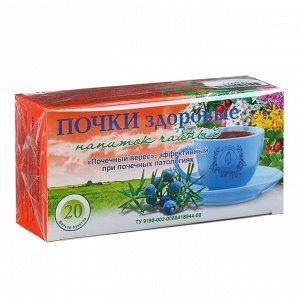 Чайный напиток «Почки здоровые. Почечный верес», фильтр-пакет, 20 шт.