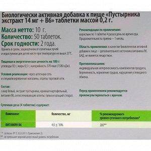 Пустырника экстракт и В6, 50 таблеток