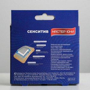MASTER UNI Sensitive Лейкопластырь бактерицидный на нетканной основе 72 х 19 мм, 50 шт