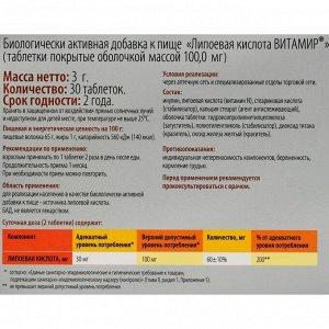Липоевая кислота, 30 таблеток