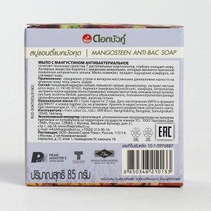 Мыло с травами и мангустином антибактериальное 85 гр
