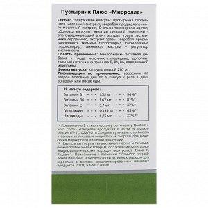 Капсулы Mirrolla Пустырник плюс, 100 капсул по 270 мг.
