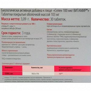Селен, для щитовидной железы, иммунитета и репродуктивной функции, 30 таблеток