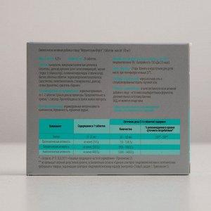 Ферментозим форте, нормализация пищеварения, 25 таблеток