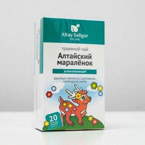 Травяной чай для детей Altay Seligor «Алтайский мараленок» успокаивающий, 20 фильтр-пакетов