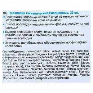 Прокладки ежедневные «Secrets Lan», Экстракты трав, 20 шт/уп