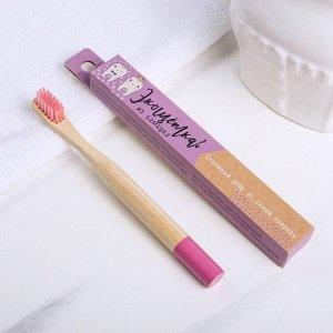 Зубная щётка для детей, бамбук «Сиреневая», 15 ? 2 ? 1,5 см