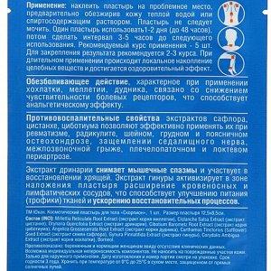 Пластырь противоревматический «Скорпион» (магнитный), 1 шт. в уп.