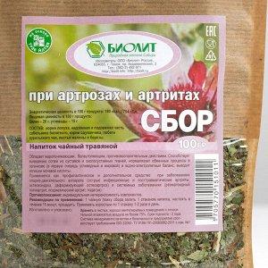 """Напиток чайный травяной """"Сбор при артрозах и артритах"""" 100г"""