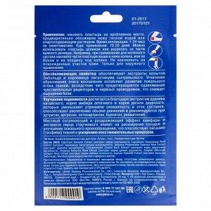 Пластырь для лечения суставов «Гутун» (тканевый), 2 шт.