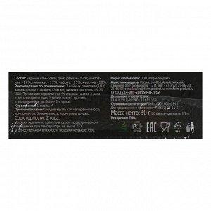 Фитосбор «Фитнесс», гриб рейши, куркума, шиповник, гибискус, чабрец, чай чёрный, 20 фильтр-пакетов по 1,5 г