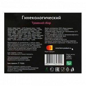 Травяной сбор «Гинекологический», 100 г