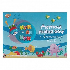 Рыбий жир «Кук Ля Кук» детский, с витаминами А,Д,Е, 100 капсул по 0,3 г