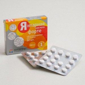 Янтарная кислота форте, для работы сердца и головного мозга, 30 таблеток